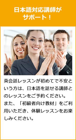 日本語対応講師がサポート!
