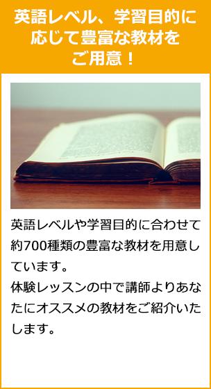 英語レベル、学習目的に応じて豊富な教材をご用意!