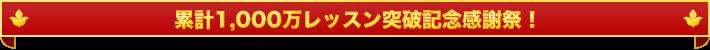 累計1,000万レッスン突破記念感謝祭!