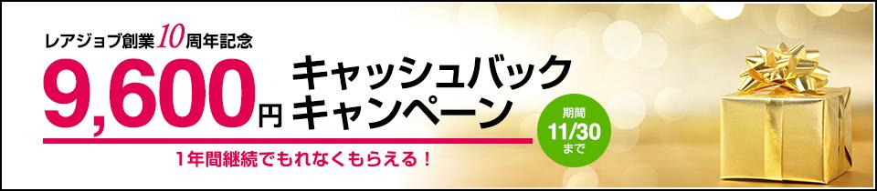 9,600円キャッシュバックキャンペーン