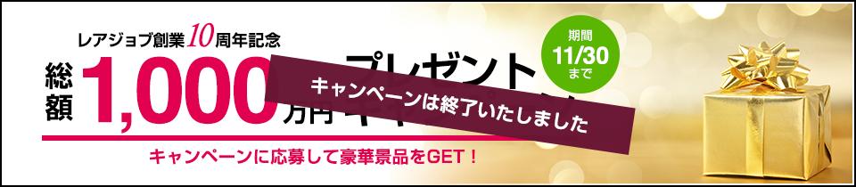 総額1,000万円プレゼントキャンペーン