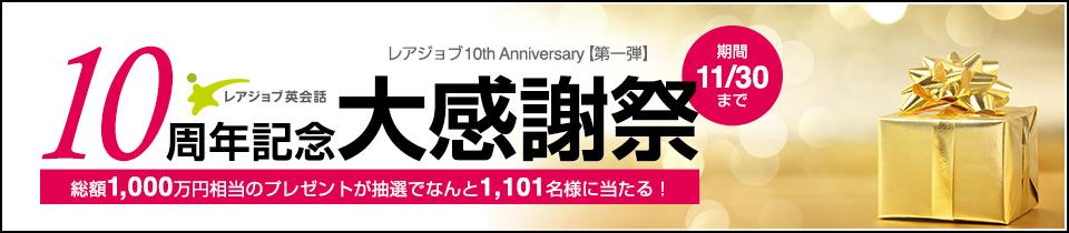10周年記念大感謝祭