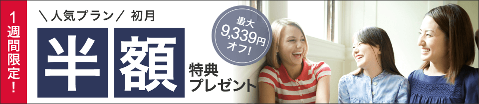 人気プラン初月「半額」特典プレゼント!