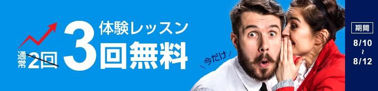無料体験レッスン増量キャンペーン 体験レッスン通常2回から3回! 8/12まで