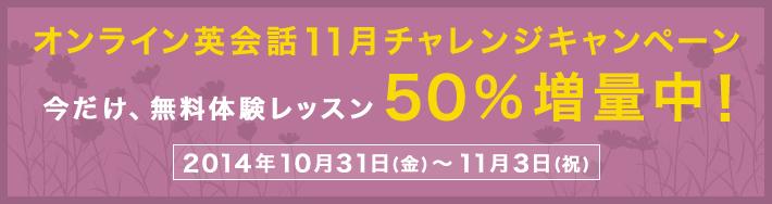 オンライン英会話11月チャレンジキャンペーン(11/3まで)