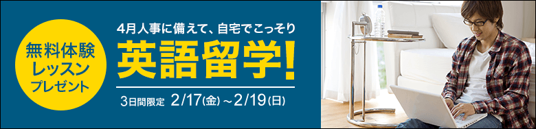 4月人事に備えて、自宅でこっそり英語留学!3日間限定でレアジョブ無料体験レッスンプレゼント(2/19まで)