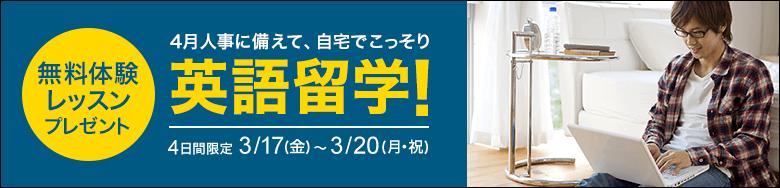 4月人事に備えて、自宅でこっそり英語留学!4日間限定でレアジョブ無料体験レッスンプレゼント(3/20まで)