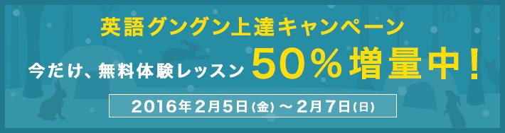 英語グングン上達キャンペーン(2/7まで)