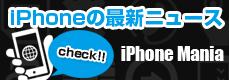 iphone-mania