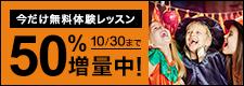 英語学習応援Autumnキャンペーン