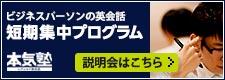本気塾Workshop