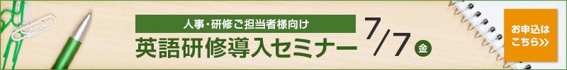 """=""""人事・研修ご担当者様向け"""