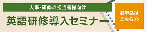 人事・研修ご担当者様向け 英語研修導入セミナー