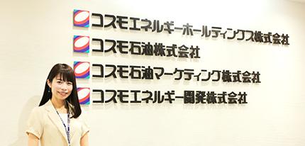 コスモエネルギー開発株式会社