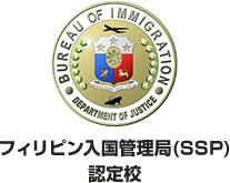 フィリピン入国管理局(SSP)認定校