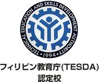 フィリピン教育庁(TESDA)認定校