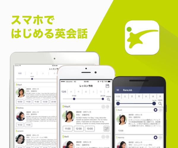レアジョブ英会話アプリ