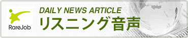DAILY NEWS ARTICLEリスニング音声
