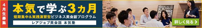 本気塾Workshop 4月開講分