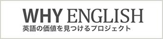 WHY ENGLISH 英語の価値を見つけるプロジェクト
