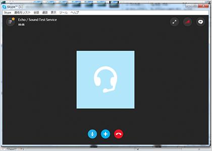 音声テストSkype画面