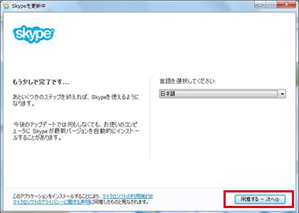 Skypeインストール画面