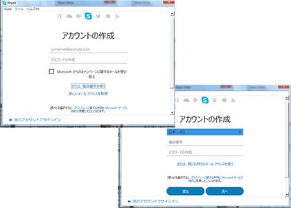 Skypeアカウントの作成画面