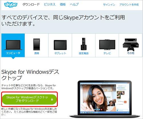 skype for windowsをダウンロード