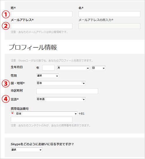 アカウント登録1