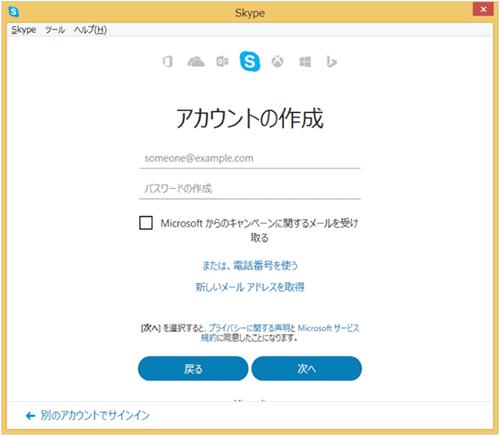 メールアドレスと新規パスワードを入力