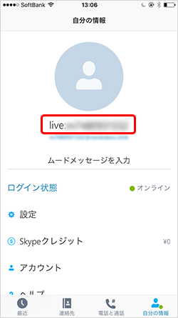 live:~がSkype名