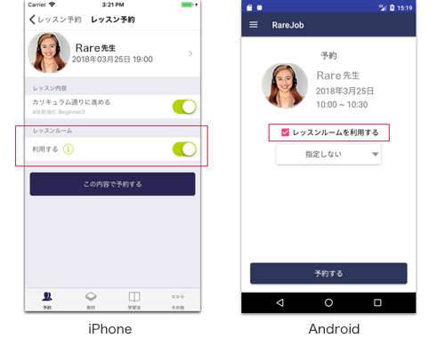 レッスンルームアプリからの予約方法