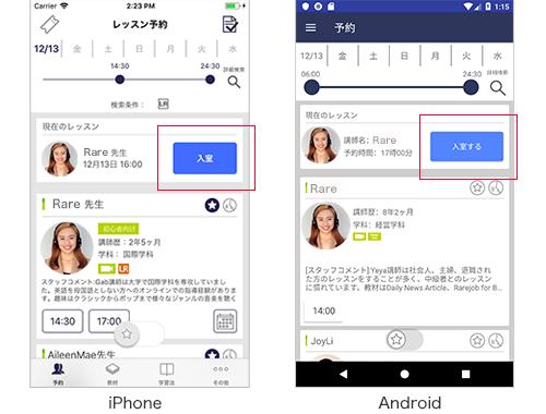 レッスンルームアプリからの受講方法