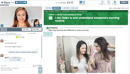 「教材モード」時の「レッスンルーム」の画面イメージ(PCブラウザ版)