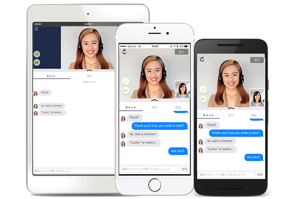 レアジョブ英会話アプリの画面イメージ