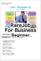 RJ4B初級教材