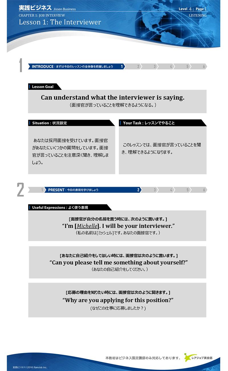 実践ビジネス レベル4