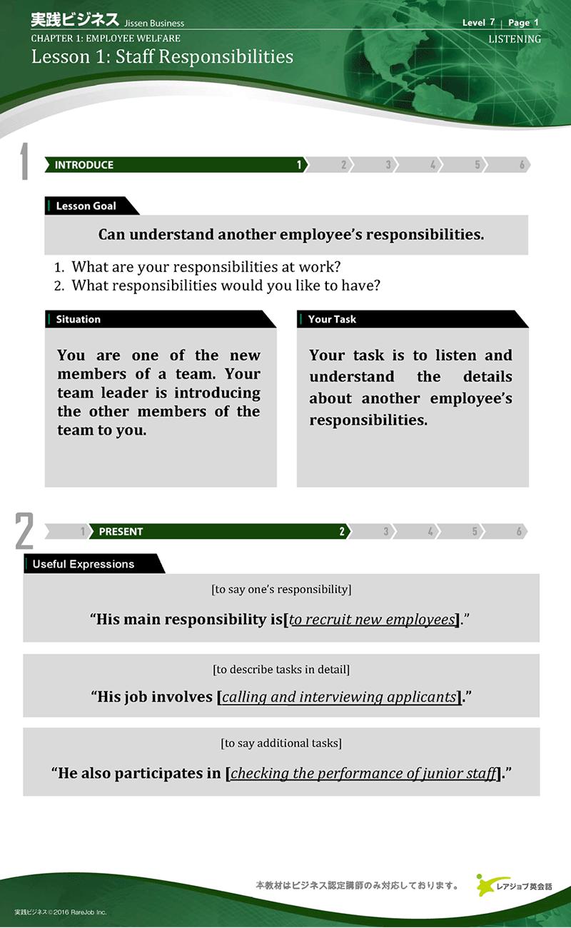 実践ビジネス レベル7