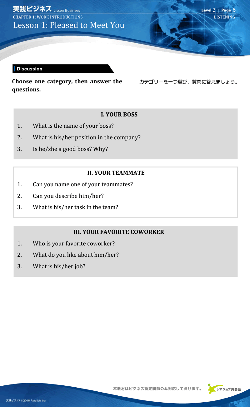 実践ビジネス レベル3 サンプル