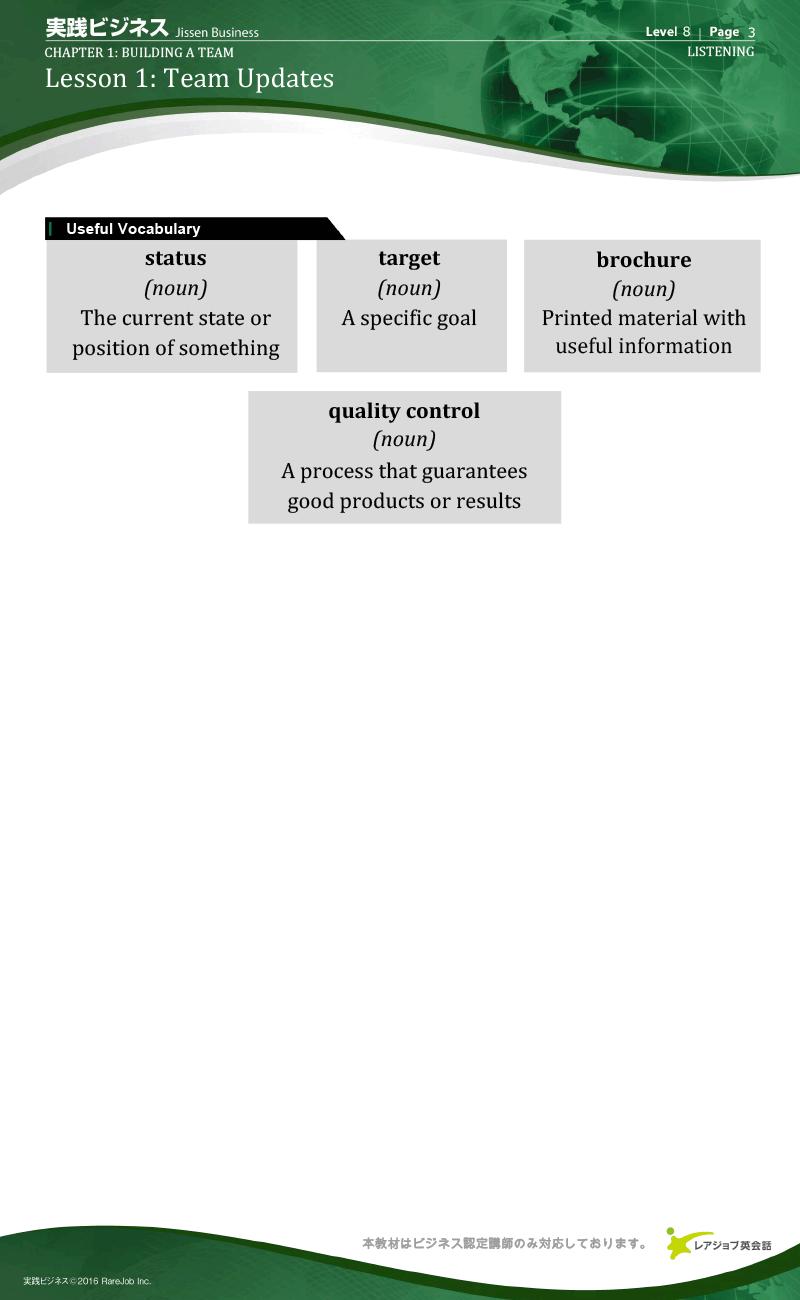実践ビジネス レベル8 サンプル
