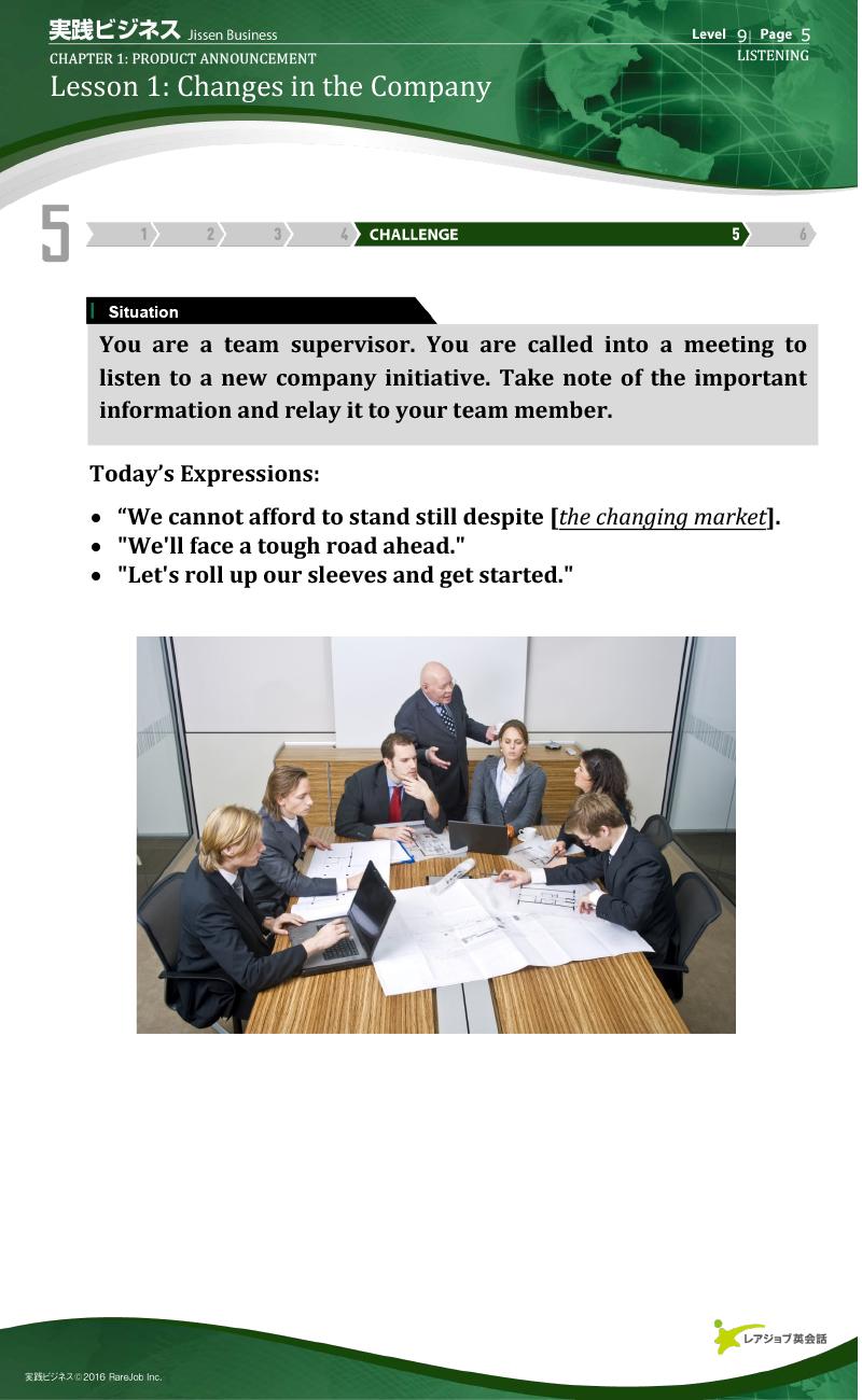 実践ビジネス レベル9 サンプル