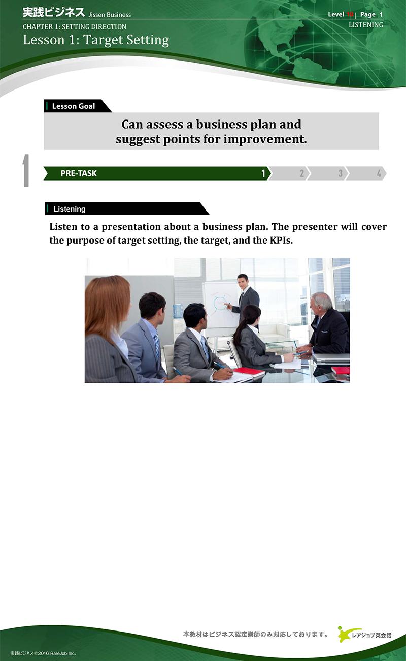 実践ビジネス レベル10