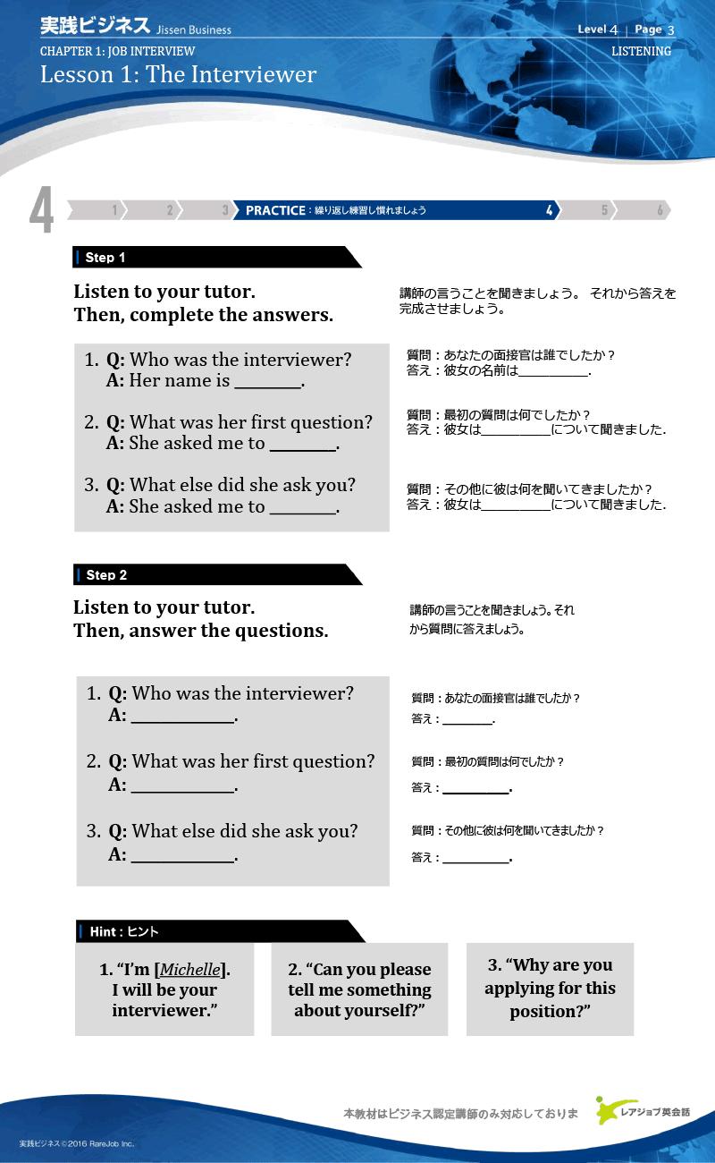 実践ビジネス レベル4 サンプル