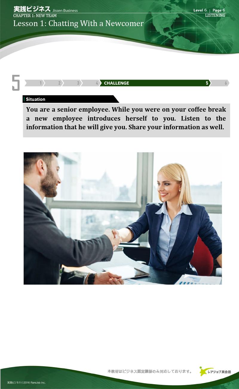 実践ビジネス レベル6 サンプル