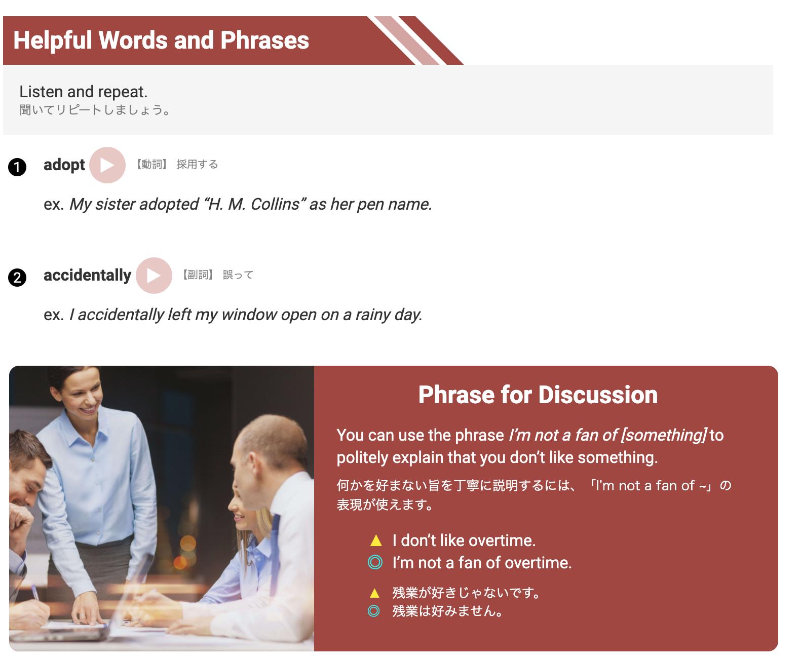 ビジネスディスカッション 初中級 HELPFUL WORDS AND PHRASES