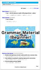 文法教材 初級