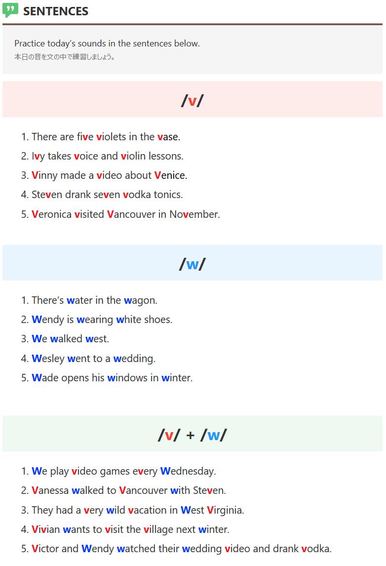 発音 SENTENCES