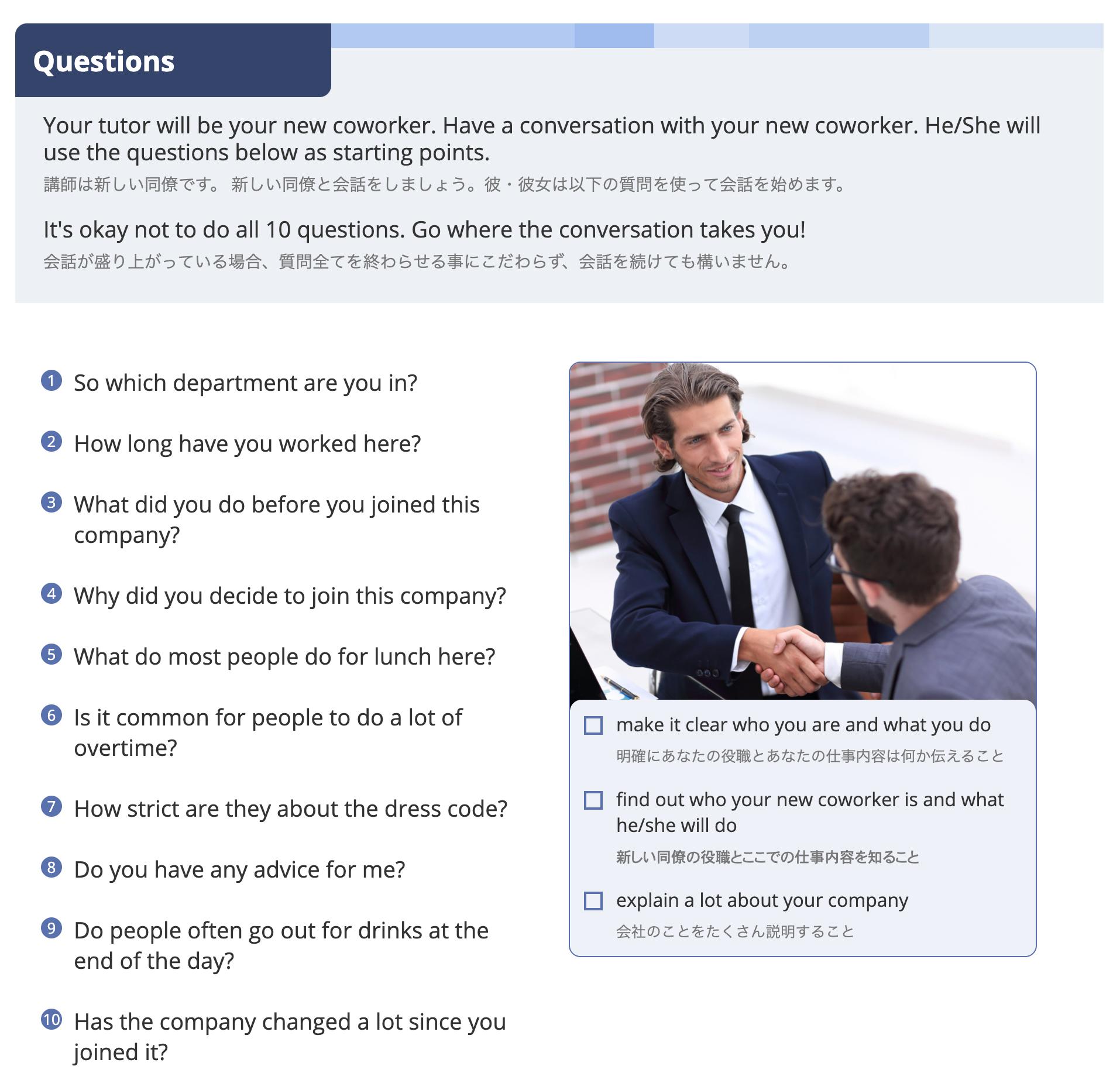 ビジネスシチュエーションクエスチョン 初中級 QUESTIONS