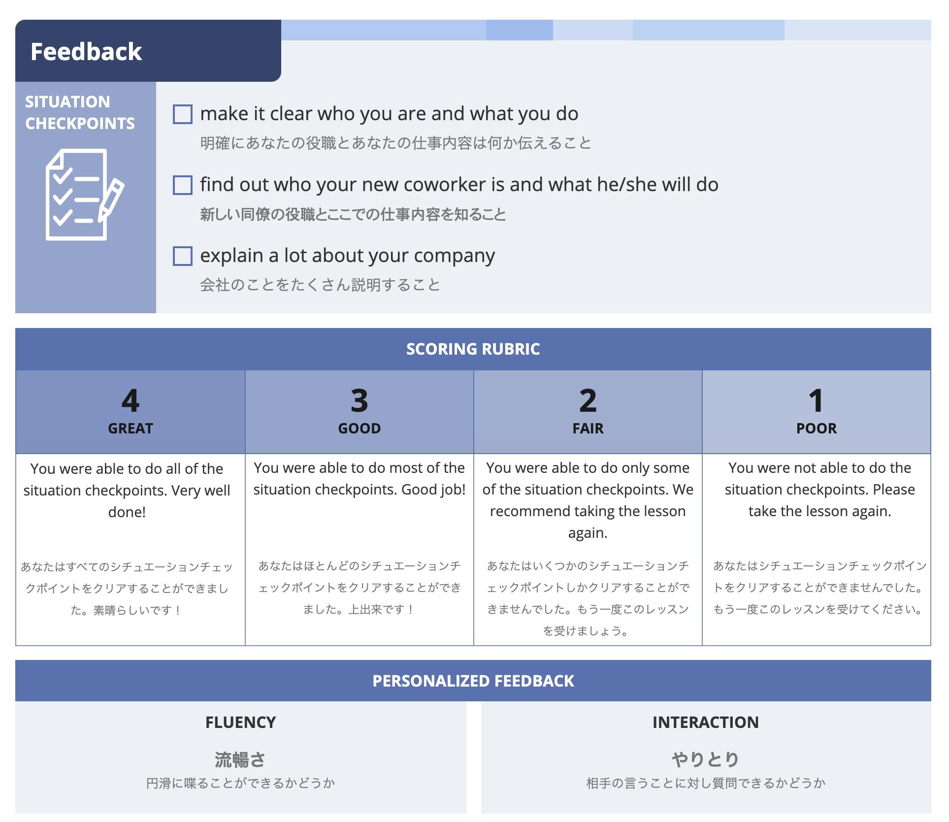 ビジネスシチュエーションクエスチョン 初中級 FEEDBACK