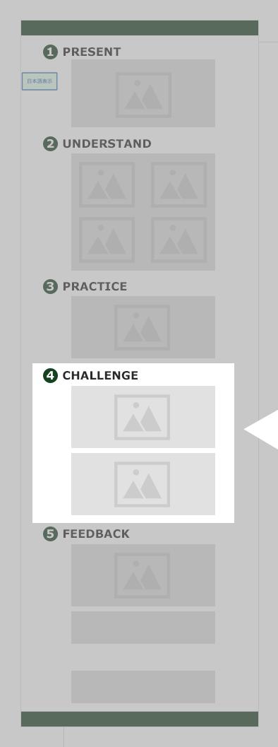スターター CHALLENGE